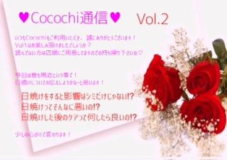 Cocochi通信②